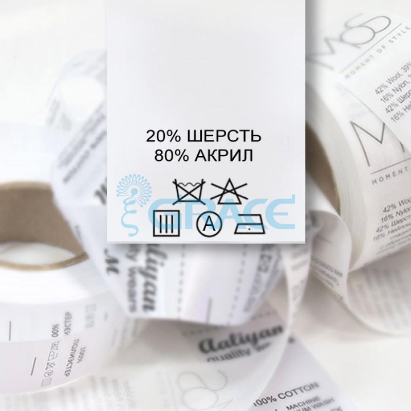 Составник вшивной: 20% шерсть, 80% акрил