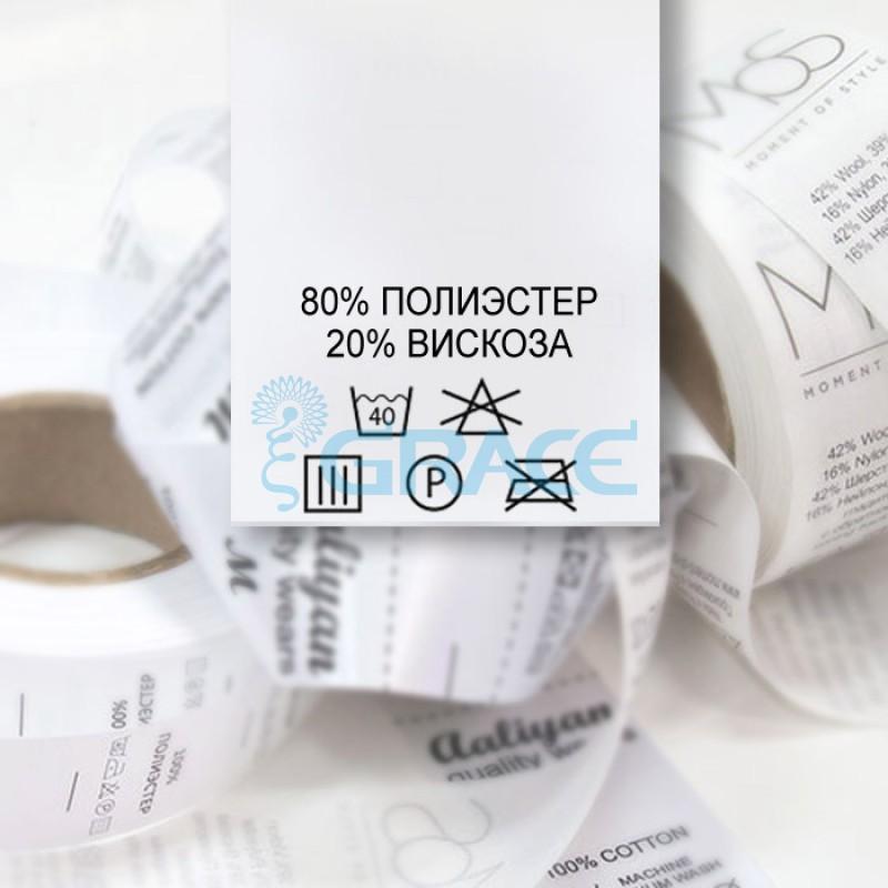 Составник вшивной: 80% полиэстер, 20% вискоза