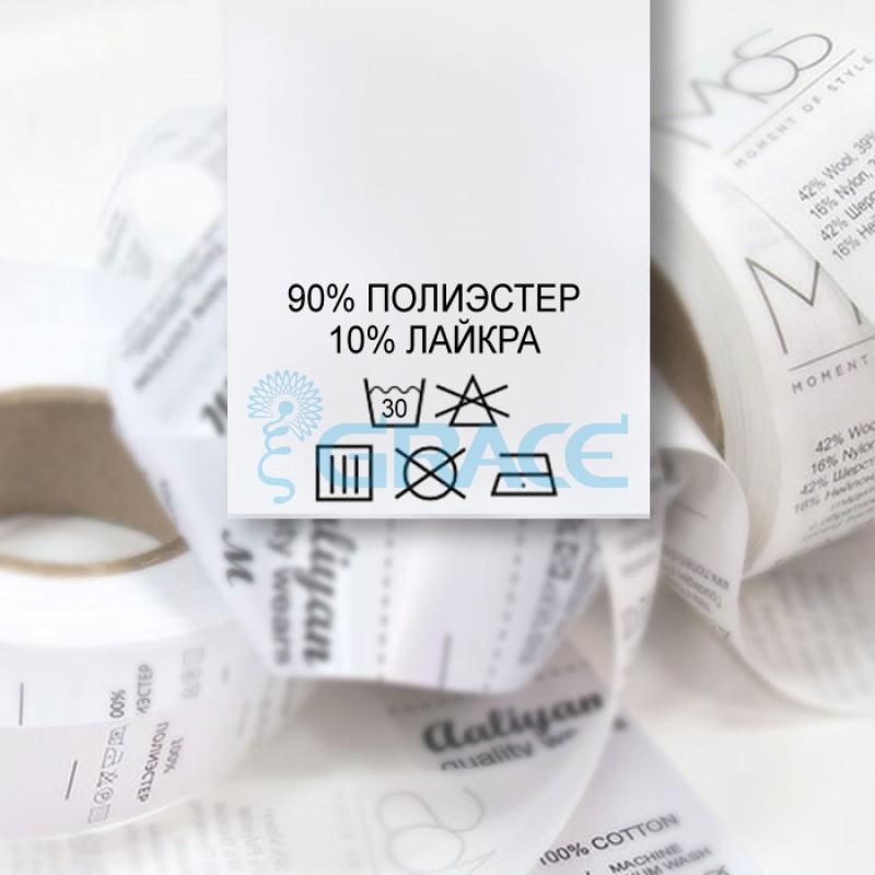 Составник вшивной: 90% полиэстер, 10% лайкра