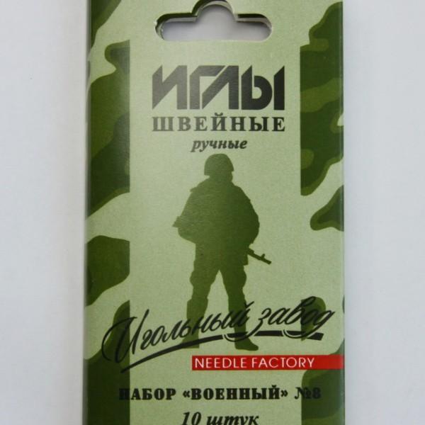 """Набор игл """"Военный"""" №8"""