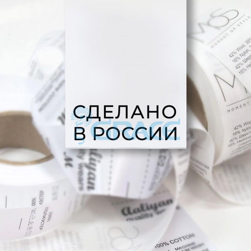 Составник вшивной: Сделано в России