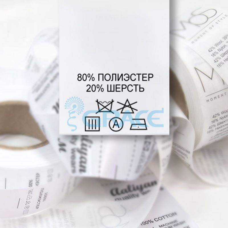 Составник вшивной: 80% полиэстер, 20% шесть