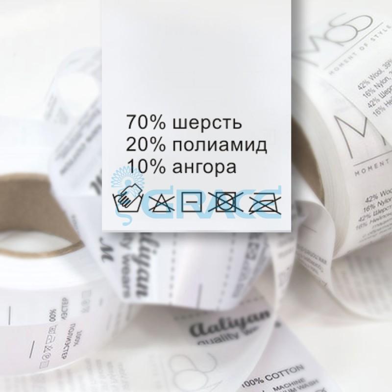 Составник вшивной: 70% шерсть, 20% полиамид, 10% ангора