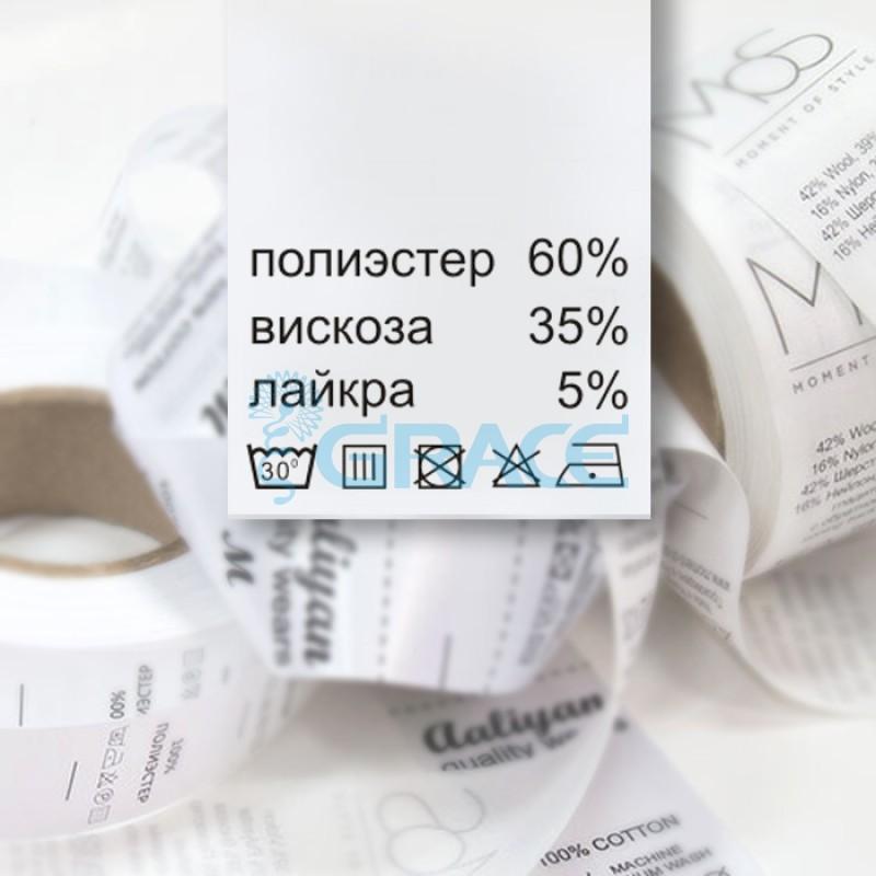 Составник вшивной: 60% полиэстер, 35% вискоза, 5% лайкра