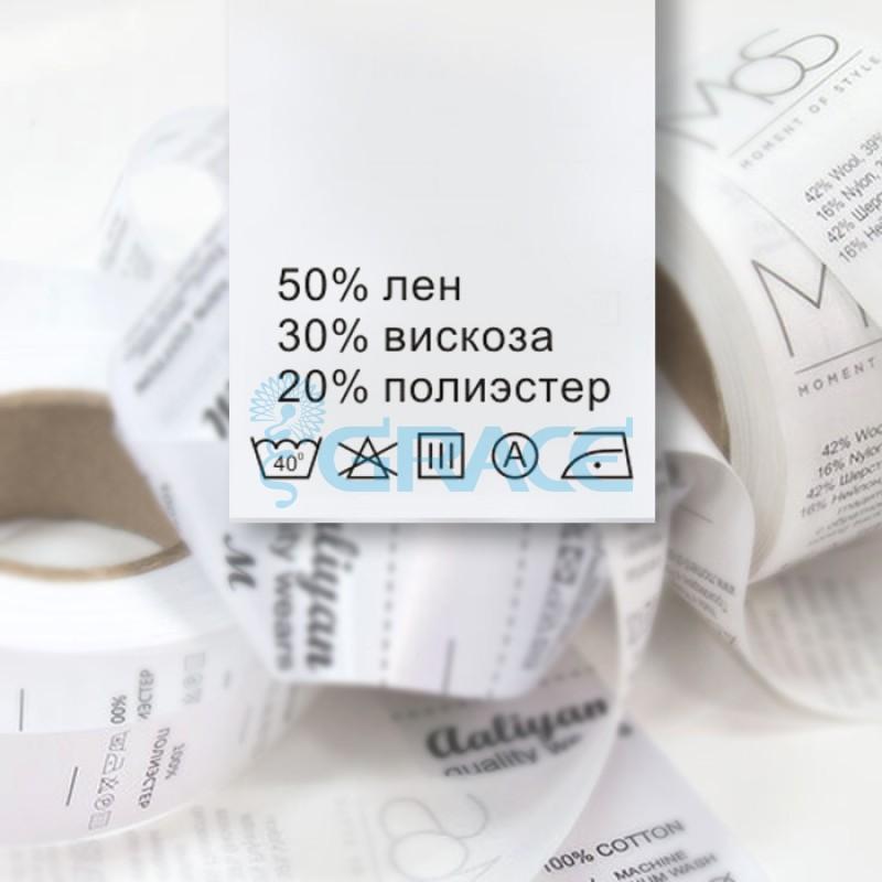 Составник вшивной: 50% лен, 30% вискоза, 20% полиэстер