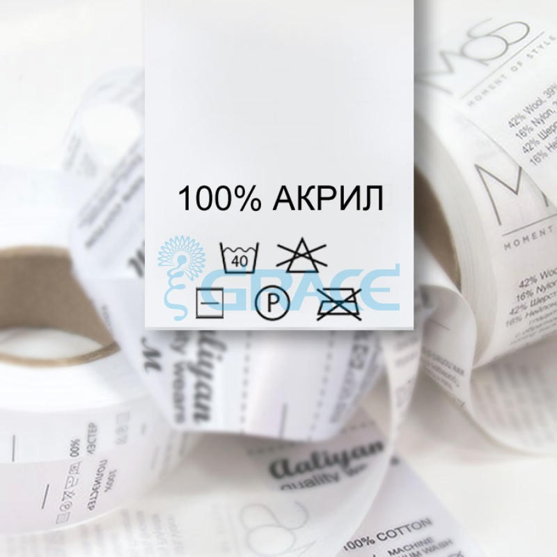 Составник вшивной: 100% акрил