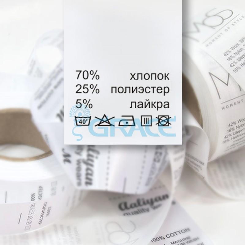 Составник вшивной: 70% хлопок, 25% полиэстер, 5% лайкра