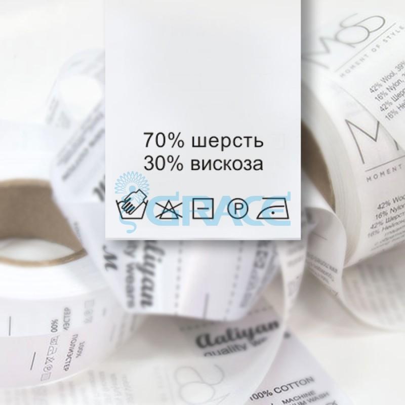 Составник вшивной: 70% шерсть, 30% вискоза