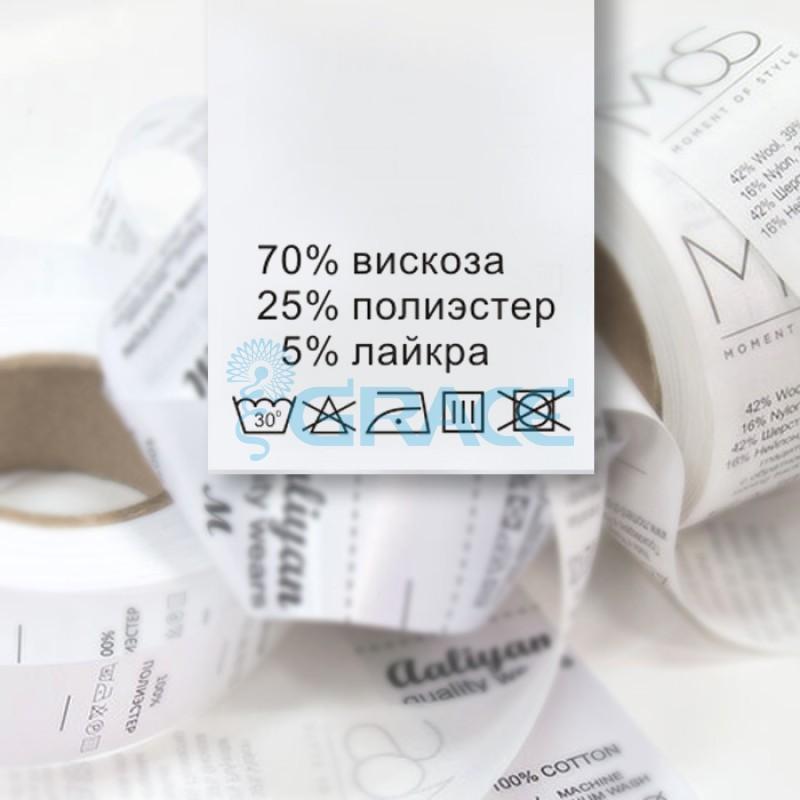 Составник вшивной: 70% вискоза, 25% полиэстер, 5% лайкра