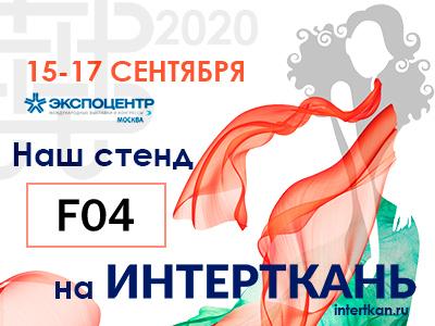 Выставка Интерткань 2020
