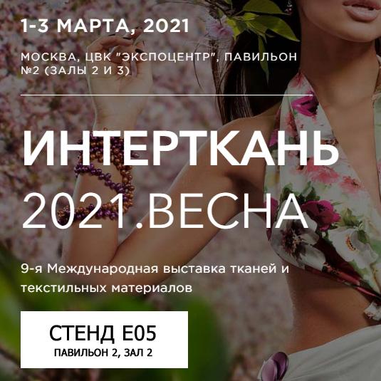 Выставка Интерткань 2021